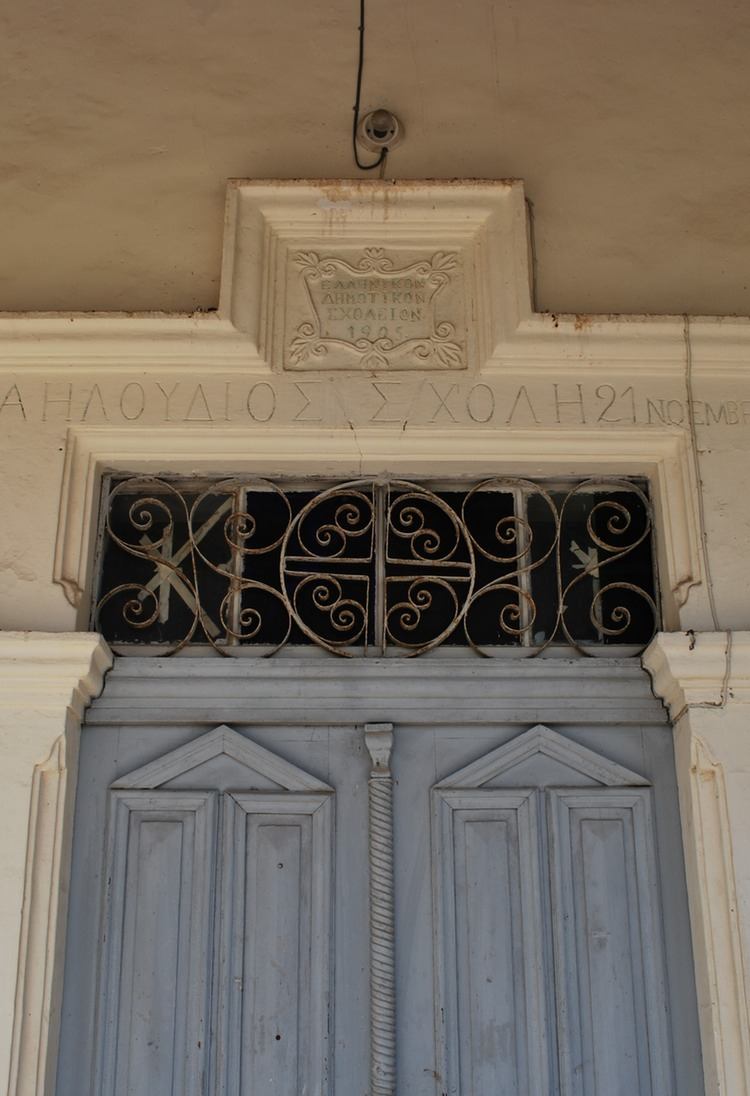 Vavla Larnaca School entrance closeup